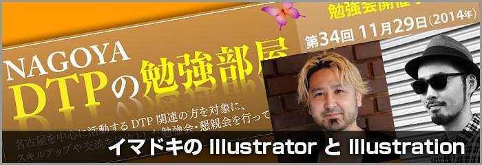 11月29日にDTPの勉強部屋が名古屋で開催/10倍ラクするIllustrator仕事術・イラストレーションの現状