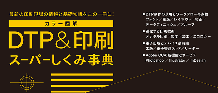 【書籍紹介】『DTP&印刷スーパーしくみ事典』2015年版が発売されました