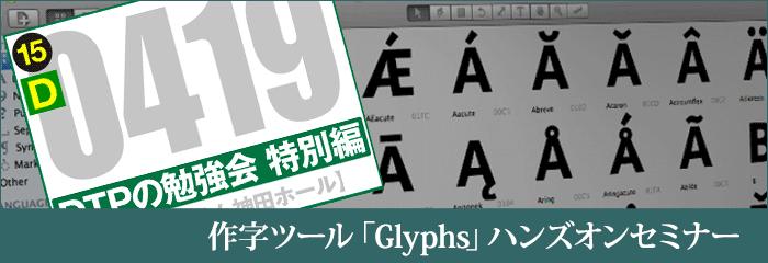 4月19日に作字ツール「Glyphs」のハンズオンセミナーが東京で開催