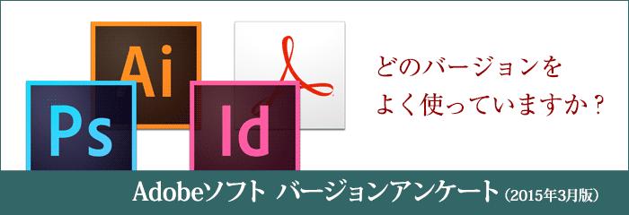 印刷・DTP・デザインで使用するIllustrator・Photoshop・InDesign・Acrobatのバージョンアンケート(2015年3月)