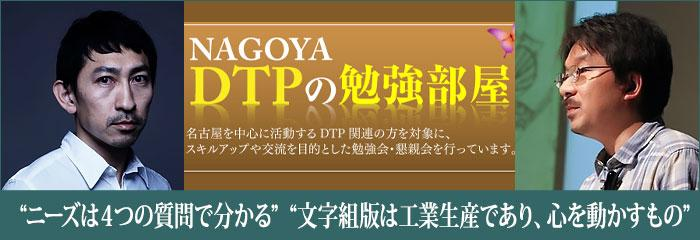 文字組版とクライアントから本当のニーズをつかむための勉強会が5月16日に名古屋で開催