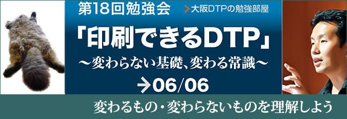 6月6日に印刷の特性を踏まえたDTPデータ作成の知識を学べる勉強会が大阪で開催