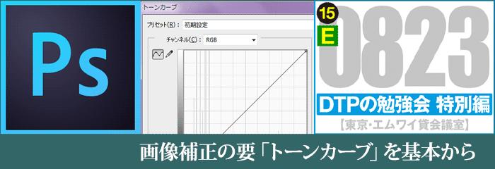 8月23日にPhotoshopの画像補正の要「トーンカーブ」を基本から学べる勉強会が東京で開催