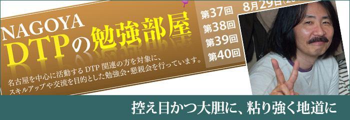 8月29日にPhotoshopとIllustratorを使い切るための勉強会が名古屋で開催