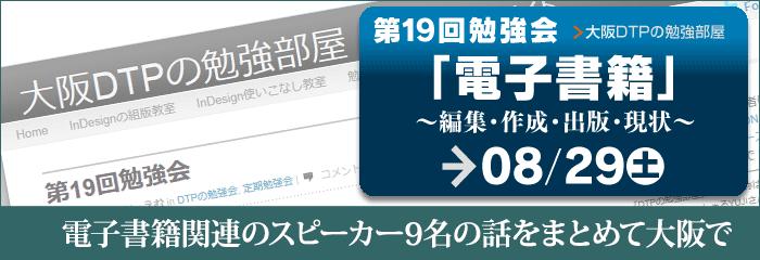 8月29日に電子書籍のスピーカー9名が集うセミナーを大阪で開催