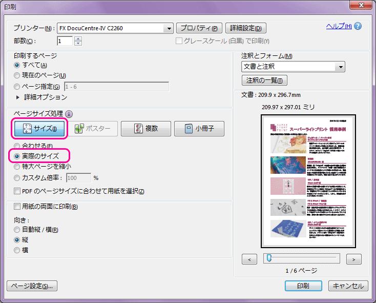 トンボなし pdf 印刷