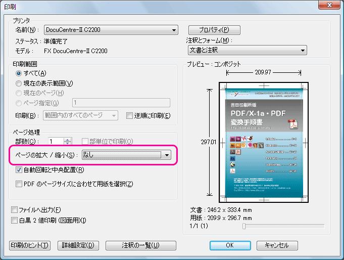 pdf 画像情報 消す