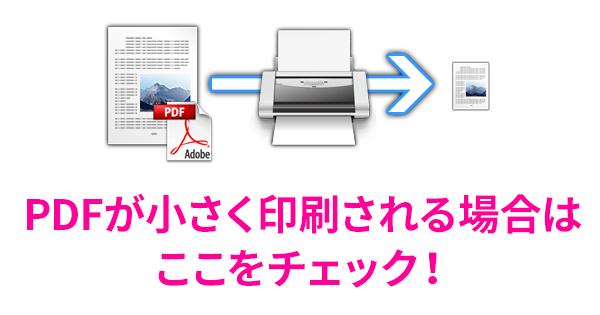 Acrobat・Acrobat ReaderでPDFを印刷するとサイズが縮小されて印刷される場合の対処方法