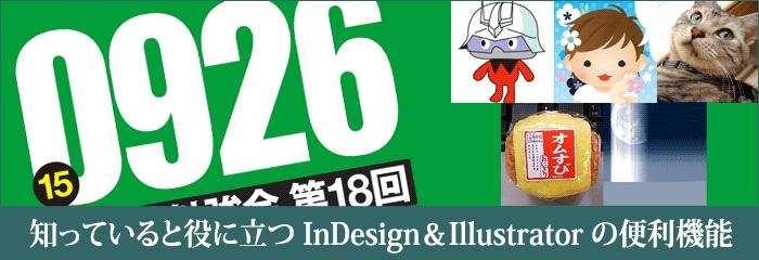 9月26日にIllustrator・InDesignの便利な機能の勉強会が東京で開催