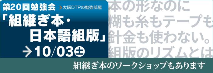 10月3日に組継ぎ本のワークショップと日本語組版の勉強会が大阪で開催