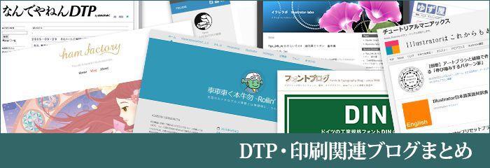 DTP・印刷関係のブログの一覧まとめ(2015年10月版)