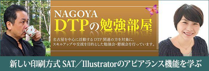 11月21日に新しい印刷方式とIllustratorのアピアランスについての勉強会が名古屋で開催