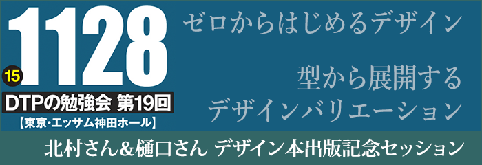デザインの理論と型からの発展のさせ方を学べる勉強会が11月28日に東京で開催