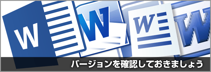 Word・Excel・PowerPointのバージョンの調べ方