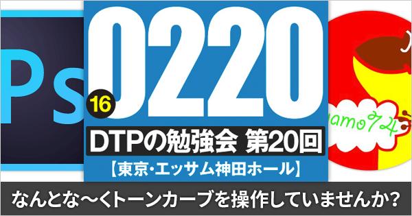 Photoshopの画像補正に必要なトーンカーブの基本を学べるセミナーが2月20日に東京で開催