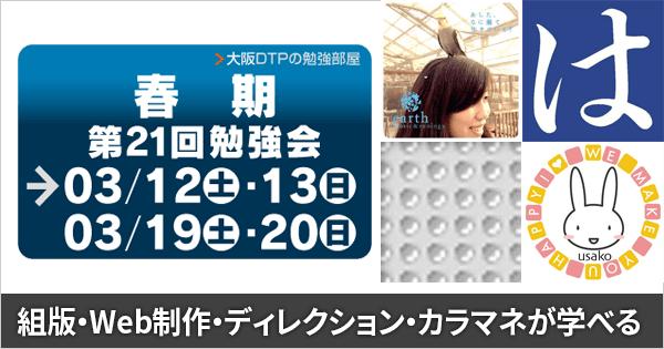 2016年3月12日~20日に大阪DTPの勉強部屋の春期勉強会が開催されます