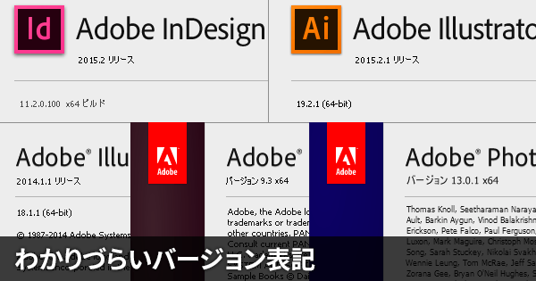 Illustrator・Photoshop・InDesignのバージョン番号一覧と下位互換性について