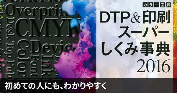 【書籍紹介】「DTP&印刷スーパーしくみ辞典 2016」を読んだ感想