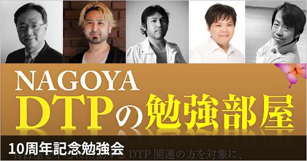 2016年5月21日にDTPの勉強部屋「10周年記念勉強会」が名古屋で開催