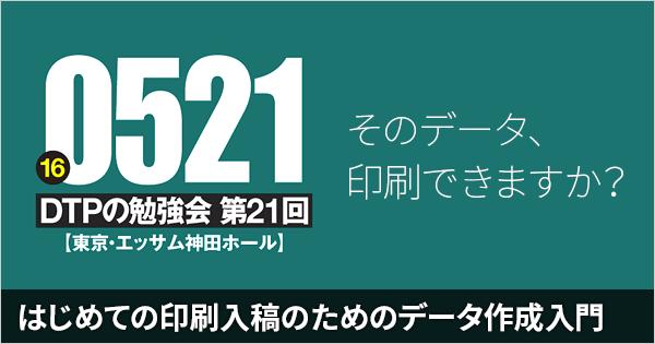 2016年5月21日に印刷入稿用データ作成についての勉強会が東京で開催