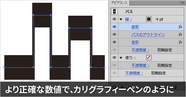 Illustratorでカリグラフィーペンや蛍光ペンで描いたような線を描く方法(正確な数値が必要な場合)