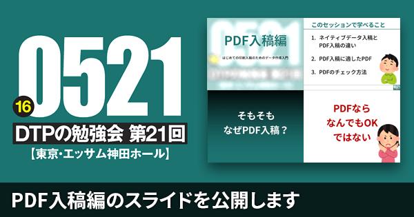 DTPの勉強会 第21回「はじめての印刷入稿のためのデータ作成入門」の「PDF入稿編」のスライドを公開します