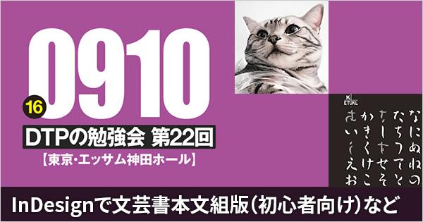 2016年9月10日に日本語組版に関する勉強会が東京で開催