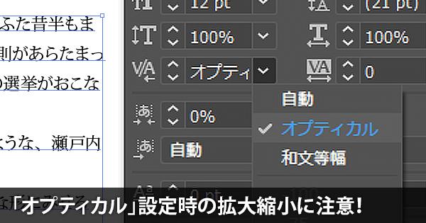 Illustratorで文字間のカーニングを「オプティカル」にしてテキストボックスを拡大縮小すると文字組みが変わる