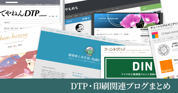 DTP・印刷関係のブログの一覧まとめ(2018年4月更新)