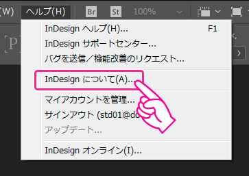 InDesign:Windows「InDesignについて」の場所