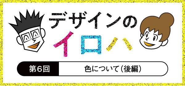 色についての知識(後編)─配色の基礎/配色のバランス|デザインの基礎知識|デザインのイロハ 第6回
