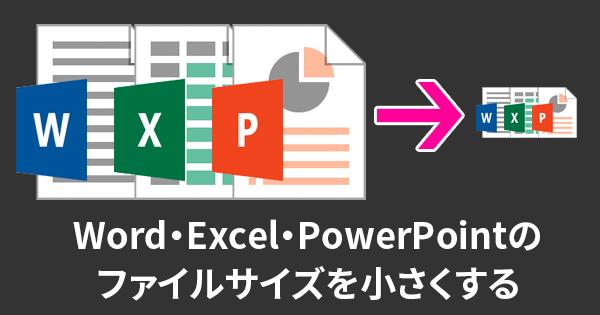 ワード・エクセル・パワーポイントのファイルサイズを劇的に縮小する方法