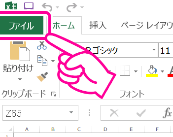 Excel 2013:メニューから「ファイル」