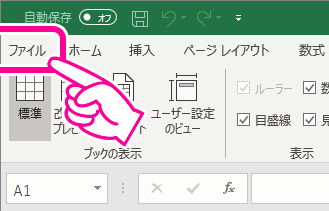 Excel 2019:メニューから「ファイル」