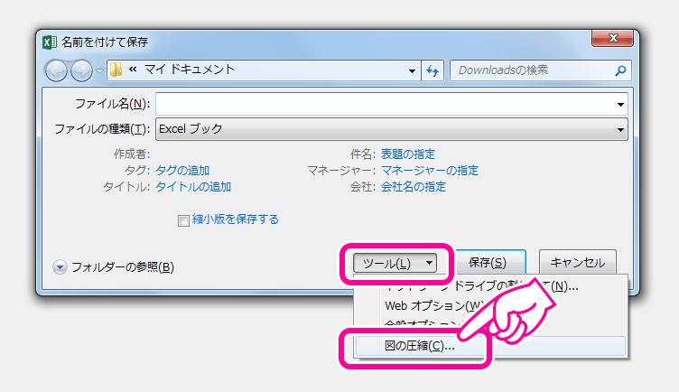 ワード エクセル パワーポイントのファイルサイズを劇的に縮小する