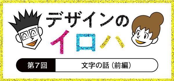 文字の話(前編)─書体とフォントの違い/和文フォントと欧文フォントの違い|デザインの基礎知識|デザインのイロハ 第7回