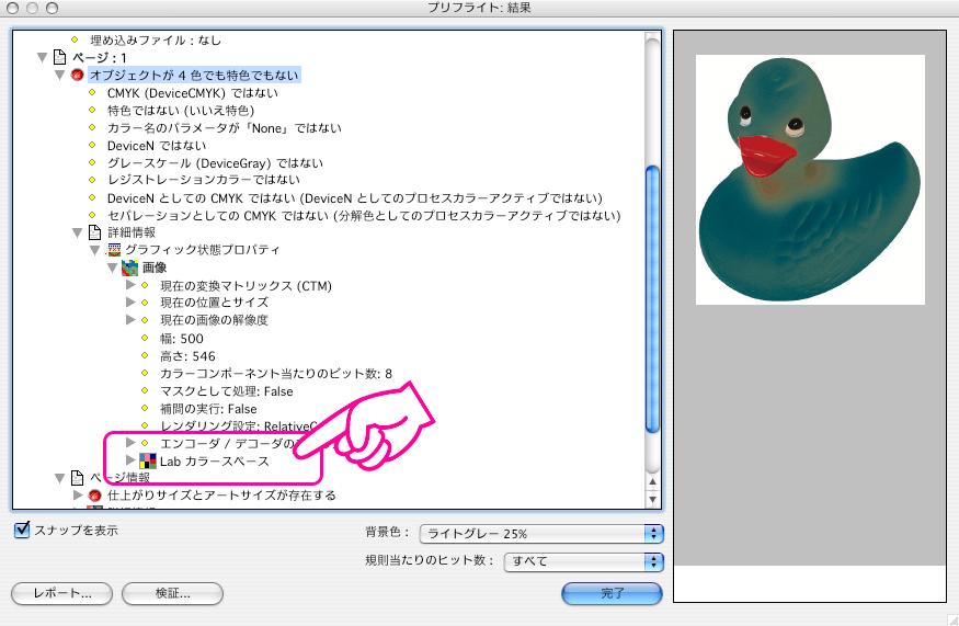 PDFに変換してプリフライトで確認するとCMYKの画像が「オブジェクトが4色でも特色でもない」という警告が出る場合の対処方法