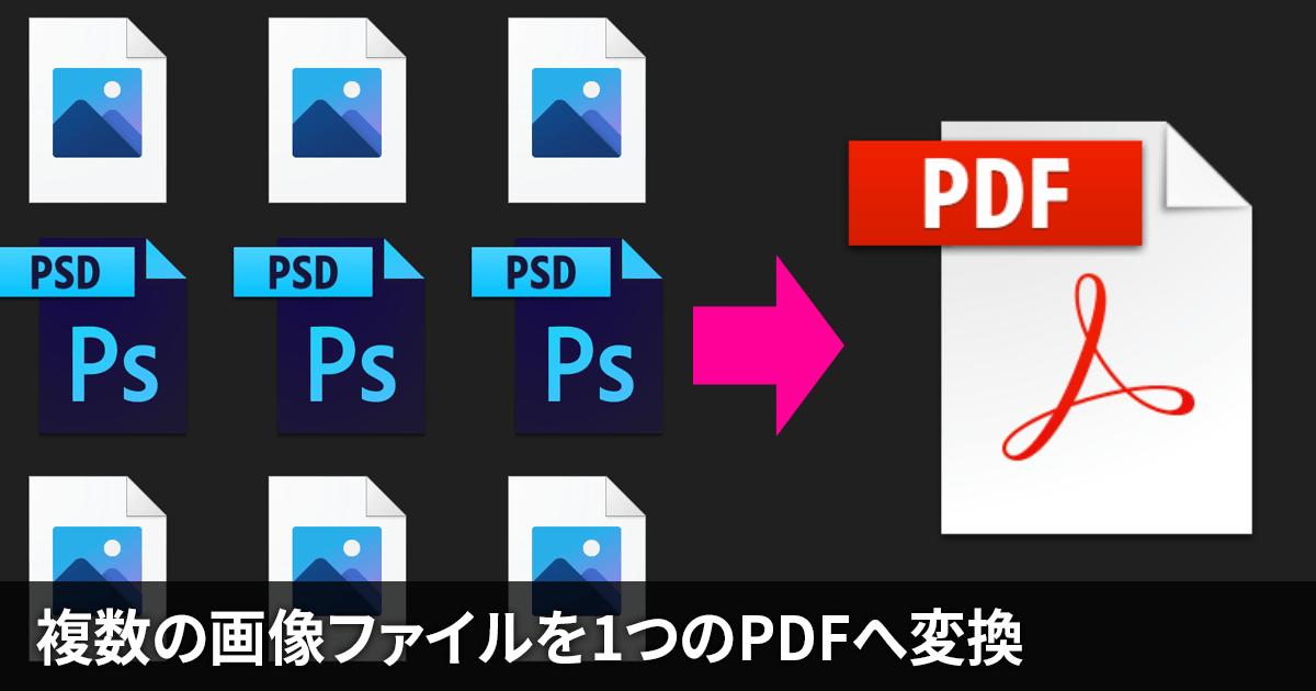 複数 の pdf ファイル を 1 つ に まとめる 方法