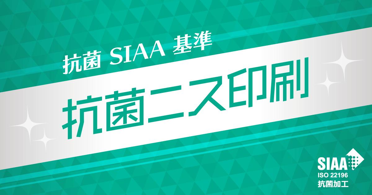 〈SIAA基準・銀イオン使用〉抗菌ニス印刷について