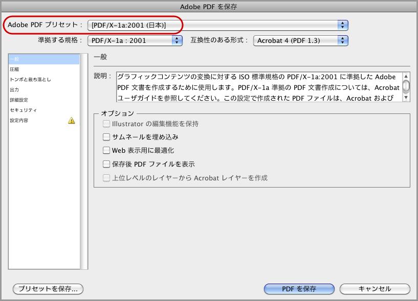 イラストレーターで別名保存時にプリセットを pdf x1a 2001 日本