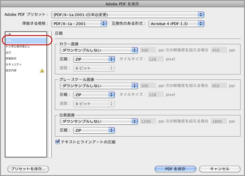 pdf カラーを白黒で保存