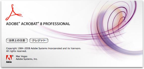 Word/Excel/PowerPoint 2007 + Acrobat 8でPDF変換するための設定(Office ...