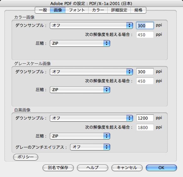 word2017 pdf 変換 白黒