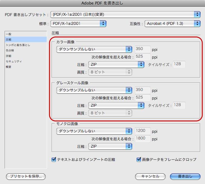 pdf png 変換 photoshop 解像度