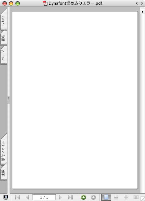 acrobat pdf 変換 フォント