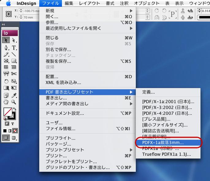 indesign pdf 保存方法