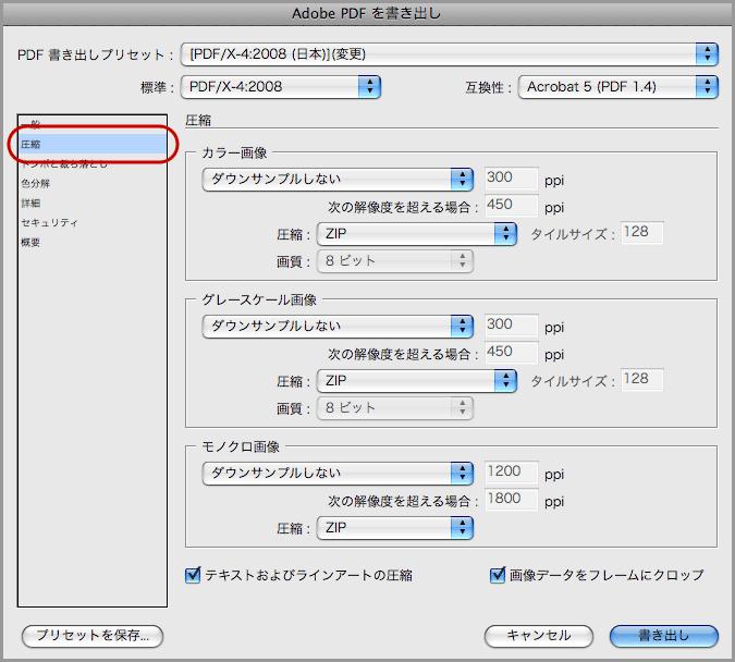 indesign pdf 変換 トンボ 裁ち落とし はみ出す