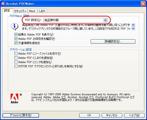 word pdf 高 品質 印刷