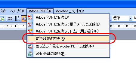 エクセル2003 pdf 変換 できない