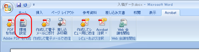 MS Office 2007+Acrobat 8のPDF MakerでPDF変換(2)